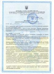 Гігієнічний висновок - Коекструдовані труби газ ТВІНПЛАСТ Стор_1 Ельпласт