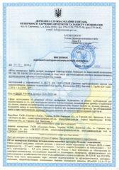 Gigiyenichnyj-vysnovok-Koekstrudovani-truby-gaz-TVINPLAST-Stor_1_new