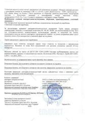 Gigiyenichnyj-vysnovok-Koekstrudovani-truby-gaz-TVINPLAST-Stor_2_new