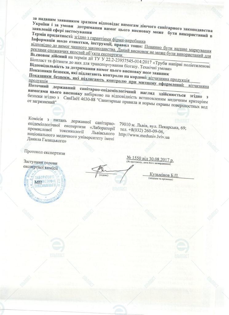 Гігієнічний висновок - Труби напірні поліетиленові БІОПЛАСТ Стор_2 Ельпласт