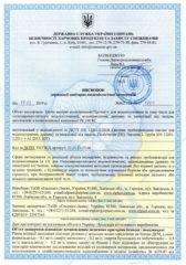 Gigiyenichnyj-vysnovok-Truby-napirni-polietylenovi-Protekt-Stor_1-747x1024_new