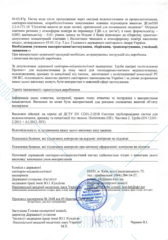 Gigiyenichnyj-vysnovok-Truby-napirni-polietylenovi-Protekt-Stor_2-745x1024_new