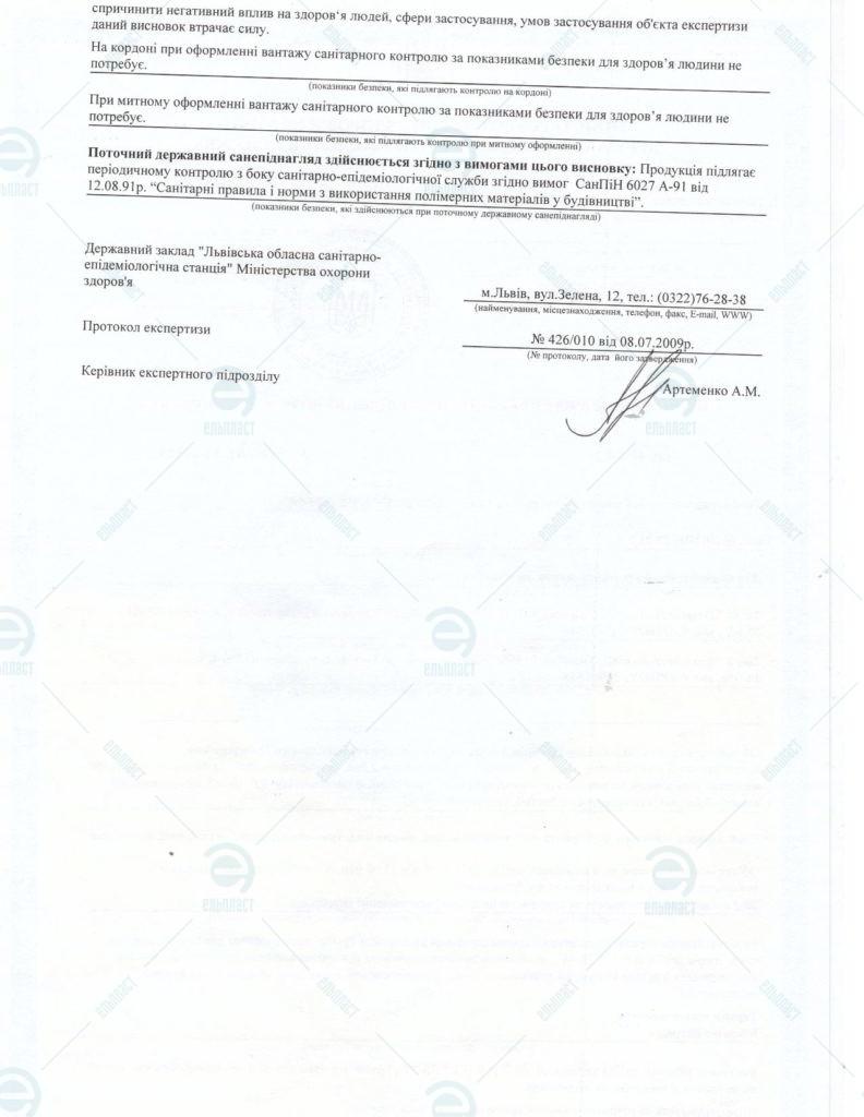 Гігієнічний висновок - Труби поліетиленові для подачі газу EN - Стор_2 Ельпласт