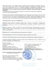 Gigiyenichnyj-vysnovok-Truby-polietylenovi-dlya-podachi-holodnoyi-vody-PE-80-ta-PE-100-Stor_2-792x1024_new
