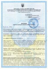 Gigiyenichnyj-vysnovok-Truby-polietylenovi-dvosharovi-dlya-podachi-holodnoyi-vody-PLASTPROTEKT-Stor_1_new