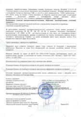Gigiyenichnyj-vysnovok-Truby-polietylenovi-dvosharovi-dlya-podachi-holodnoyi-vody-PLASTPROTEKT-Stor_2_new