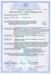 Сертифікат відповідності - Пластпротект_газ