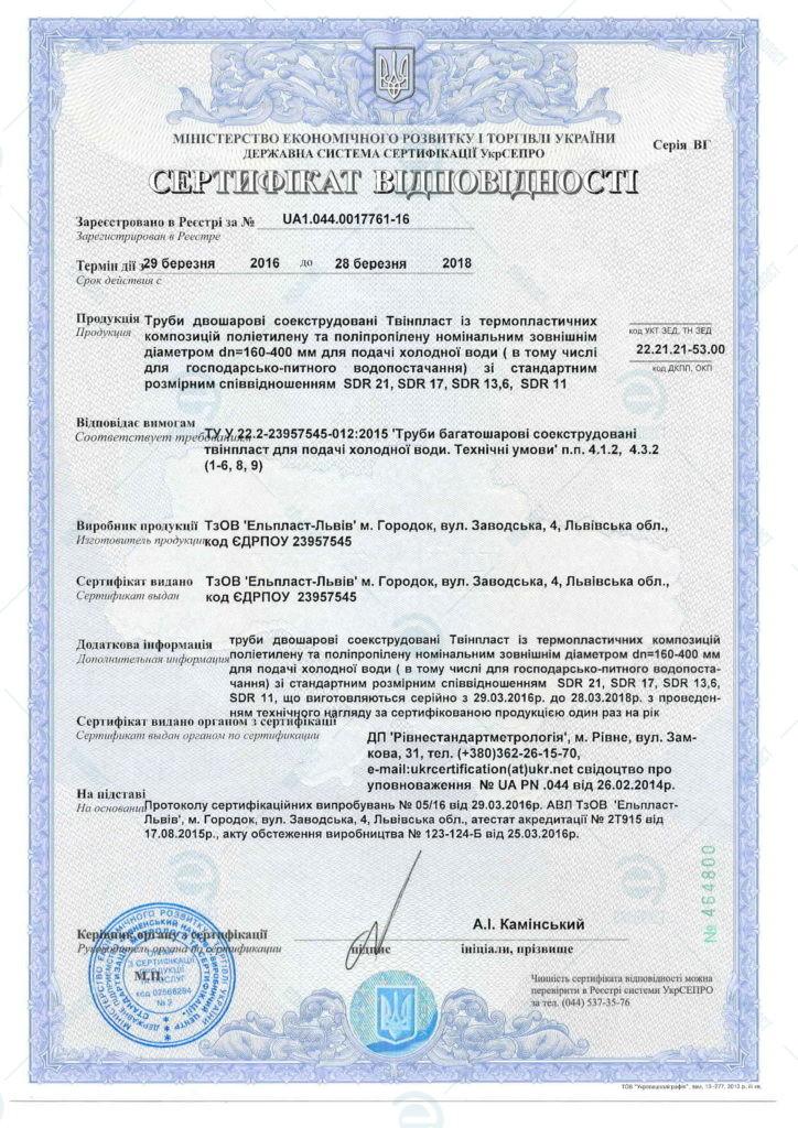 Сертифікат відповідності - Труби двошарові соекструдовані із термопластисних комппозицій поліетелену та поліпропілену для подачі холодної води ПЛАСТПРОТЕКТ - Ельпласт