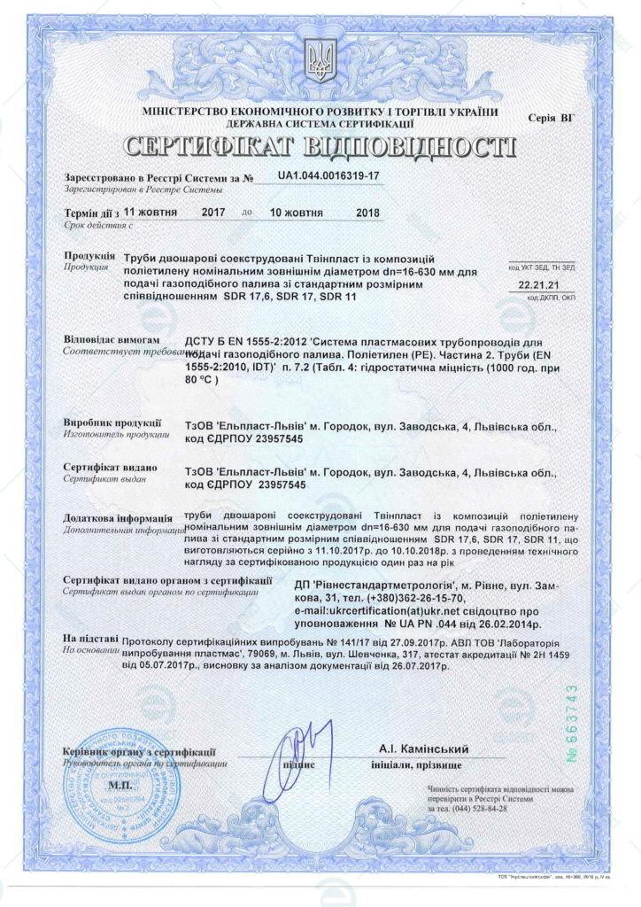 Сертифікат відповідності - Труби двошарові соекструдовані із термопластисних комппозицій поліетелену та поліпропілену газ ТВІНПЛАСТ 0 Ельпласт