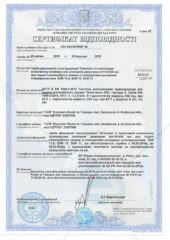 Сертифікат відповідності - Труби двошарові соекструдовані із термопластисних комппозицій поліетелену та поліпропілену газ ТВІНПЛАСТ 1 Ельпласт