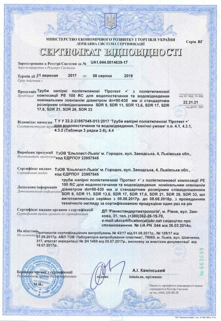 Сертифікат відповідності - Труби напірні поліетиленові Протект+ Ельпласт