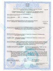 Сертифікат відповідності - Труби поліетиленові для подачі холодної води ПЕ 80 та ПЕ 100