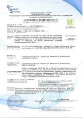 Sertyfikat-vidpovidnosti-Truby-polietylenovi-dlya-podachi-holodnoyi-vody-PE-80-ta-PE-100_new