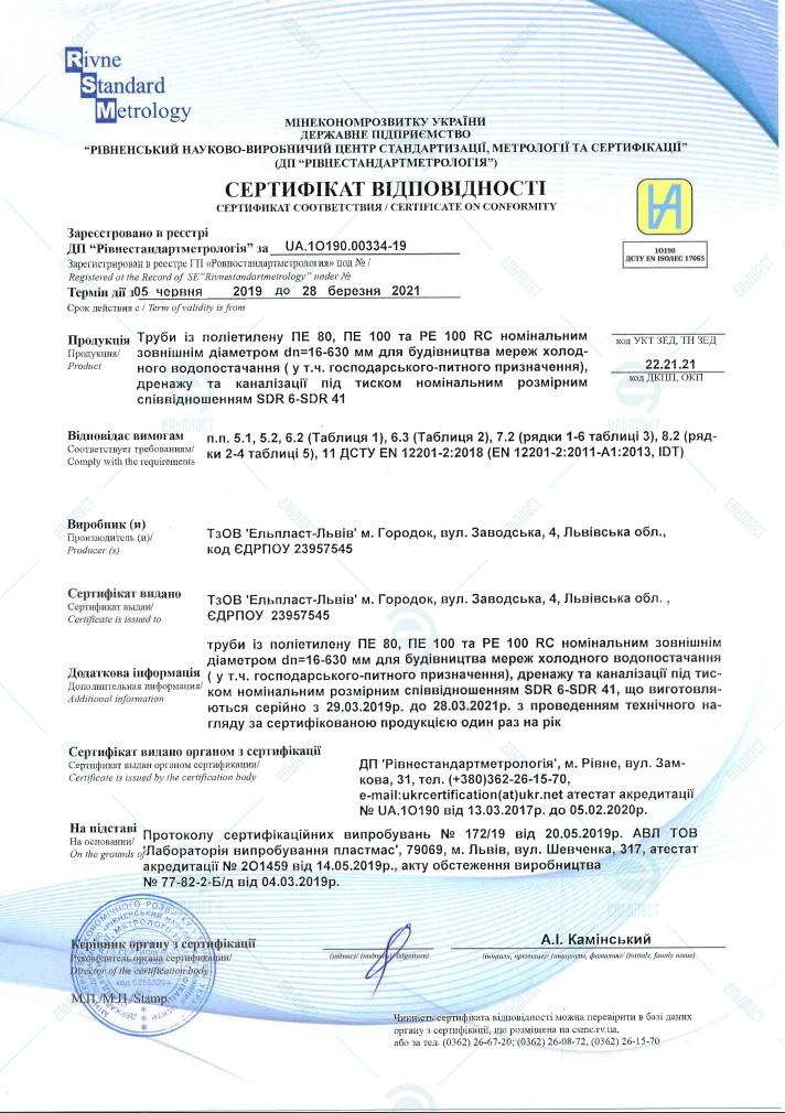 Сертифікат відповідності - Труби поліетиленові для подачі холодної води ПЕ 80 та ПЕ 100 Ельпласт
