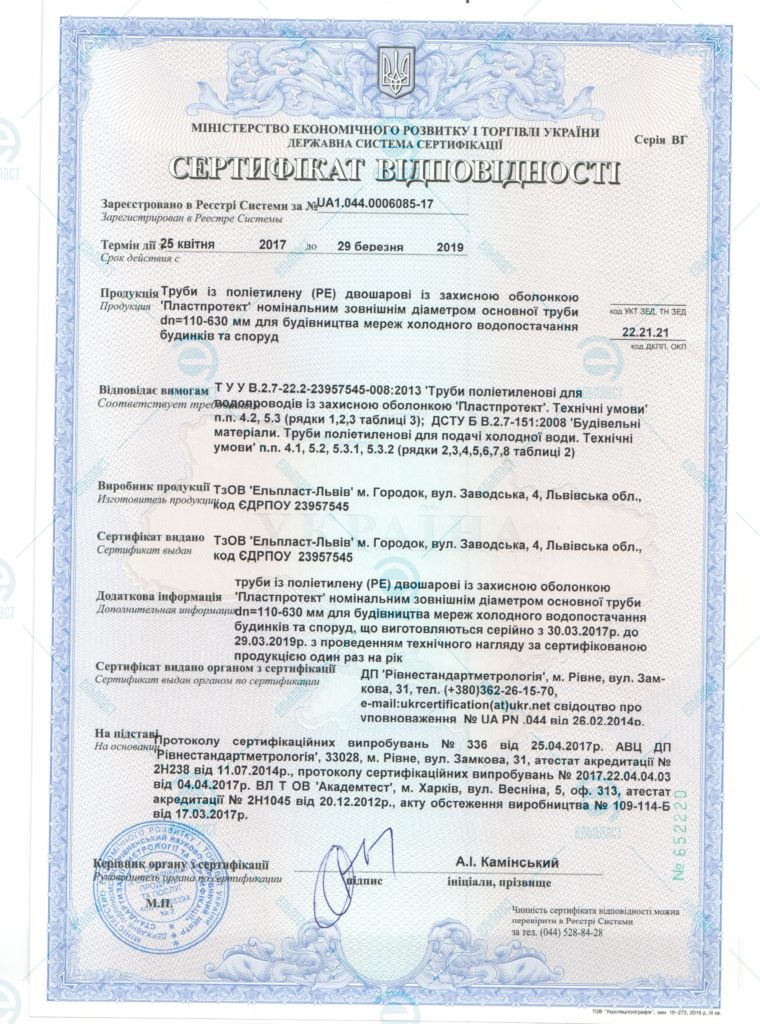 Сертифікат відповідності - Труби поліетиленові двошарові для подачі холодної води ПЛАСТПРОТЕКТ ЕЛЬПЛАСТ
