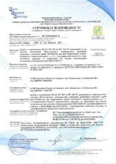 Sertyfikat-vidpovidnosti-Truby-polietylenovi-dvosharovi-dlya-podachi-holodnoyi-vody-PLASTPROTEKT_new