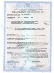 Сертифікат відповідності - Труби поліетиленові газ ПЕ 80 та ПЕ 100 Ельпласт