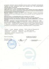 Сертифікат відповідності - Труби поліетиленові газ ПЕ 80 та ПЕ 100 Стор_2 Ельпласт