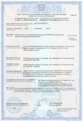 Сертифікат відповідності - Труби технічні з вторинного поліетилену