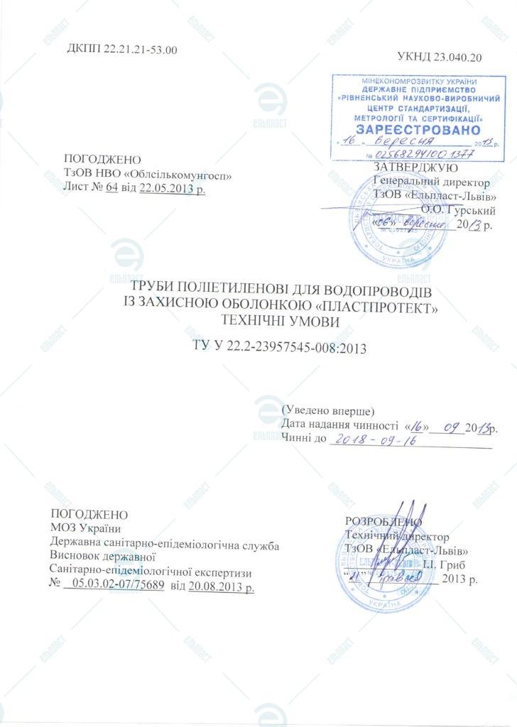 Технічні умови - Труби поліетиленові двошарові для подачі холодної води ПЛАСТПРОТЕКТ ЕЛЬПЛАСТ ТУ У 22.2-23957545-008:2013