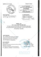 Технічні умови - Труби поліетиленові двошарові для подачі холодної води ПЛАСТПРОТЕКТ ЕЛЬПЛАСТ зміна ТУ У 22.2-23957545-008:2013