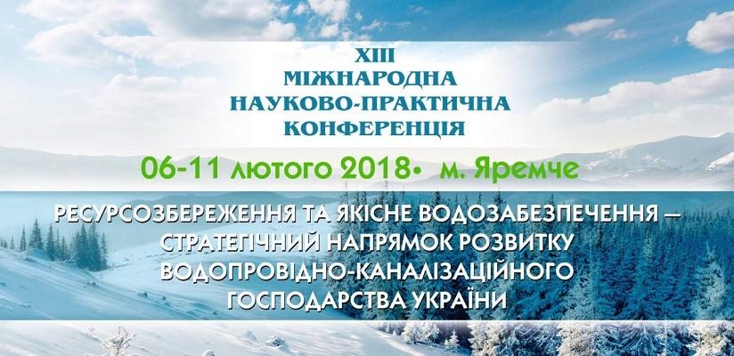Першому міжнародному господарському форумі «Смарт - місто та екосистема»