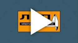 Відео - Лабораторний контроль якості продукції
