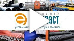 Відео - Промо Компанії «Ельпласт»